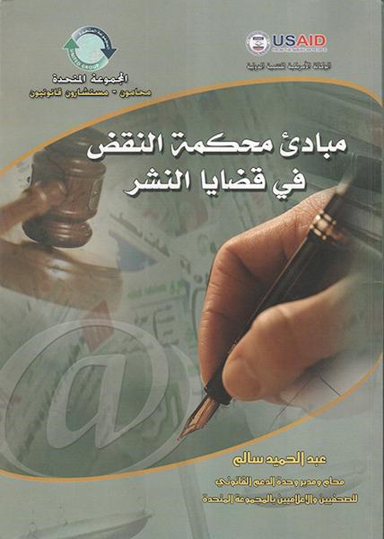 مبادىء محكمة النقض فى قضايا النشر