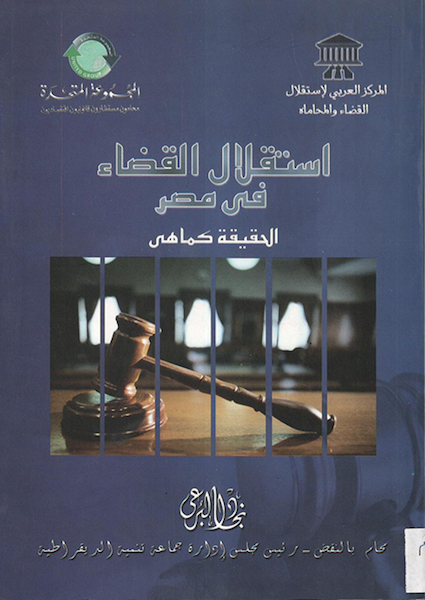Independence of the judiciary in Egypt