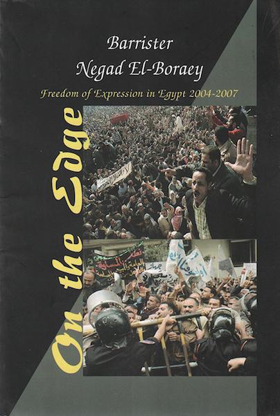 علي مقربة من الحافة: حرية العبير في مصر ٢٠٠٤-٢٠٠٧