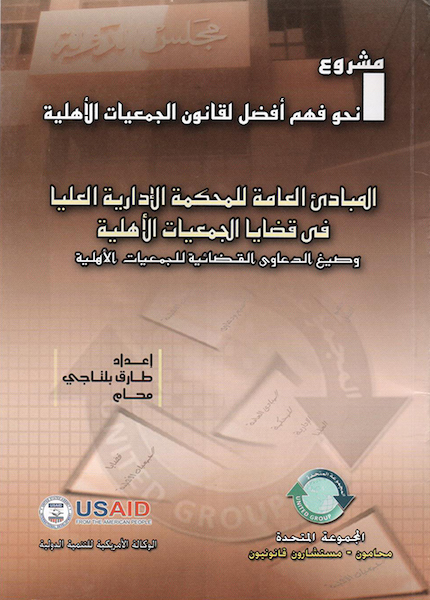 Administrative Court Principles with NGOs Cases