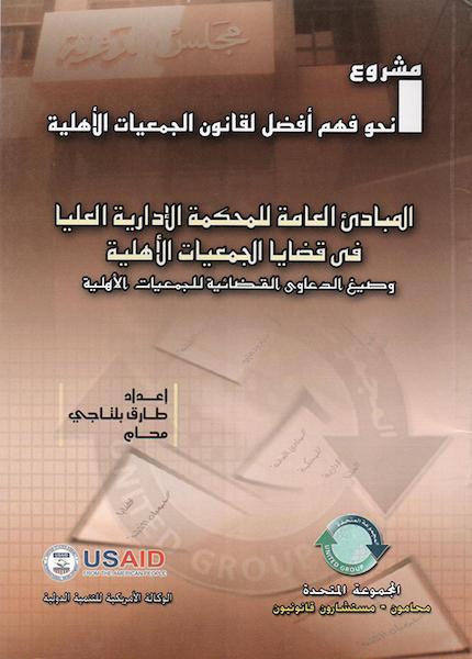 المبادىء العامة للمحكمة الادارية العليا في قضايا الجمعيات الأهلية