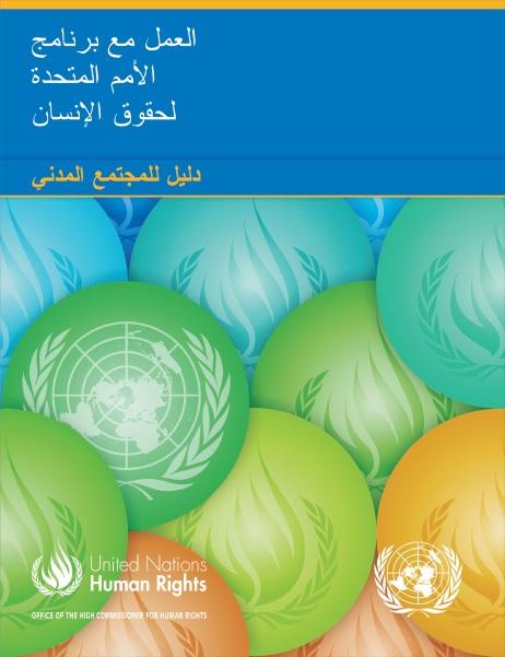 العمل مع برنامج الأمم المتحدة لحقوق الإنسان