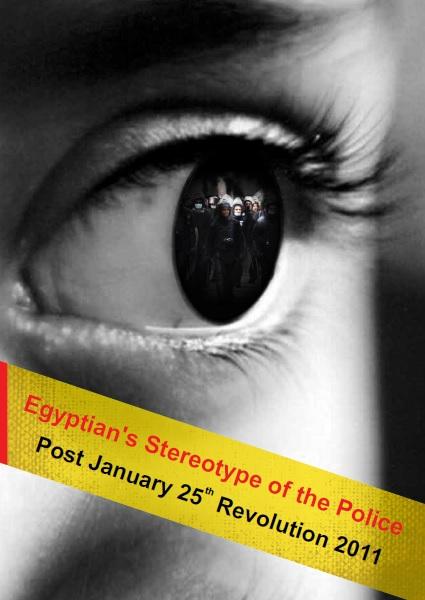 صورة الشرطة في عيون المصريين بعد ثورة ٢٥ يناير ٢٠١١