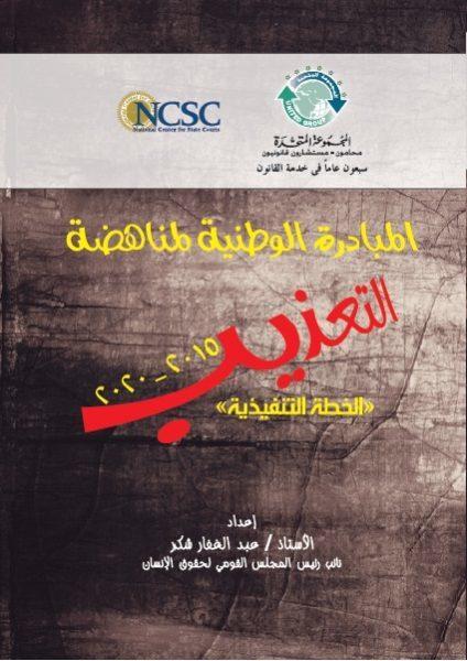 المبادرة الوطنية لمناهضة التعذيب 2015 – 2020