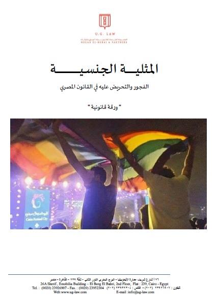 المثلية الجنسية في القانون المصري