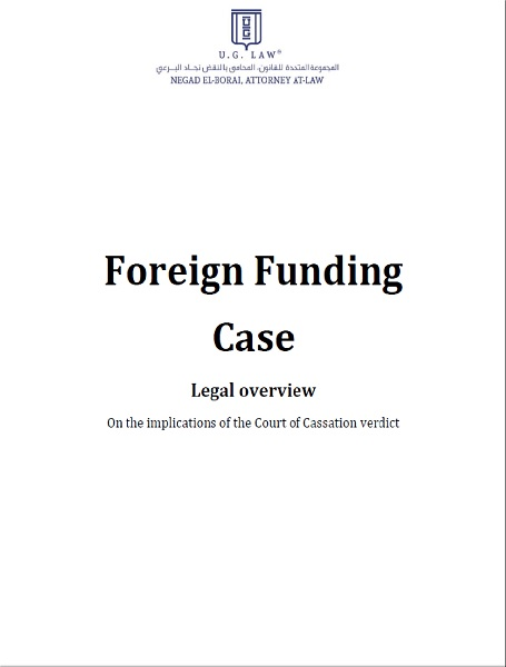 foreign funding case judgment – a legal paper