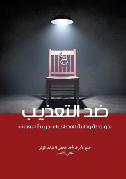 ضد التعذيب