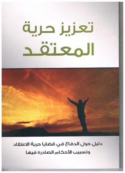 تعزيز حرية المعتقد